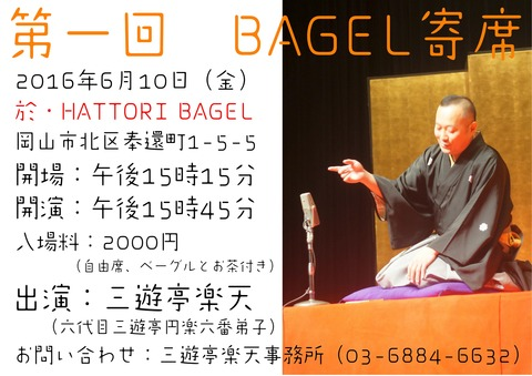 第一回 BAGEL寄席