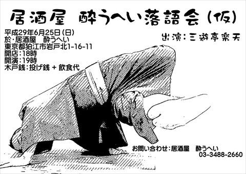居酒屋 酔うへい落語会(仮)_002_01