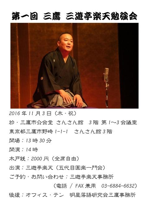 三鷹三遊亭楽天勉強会_001