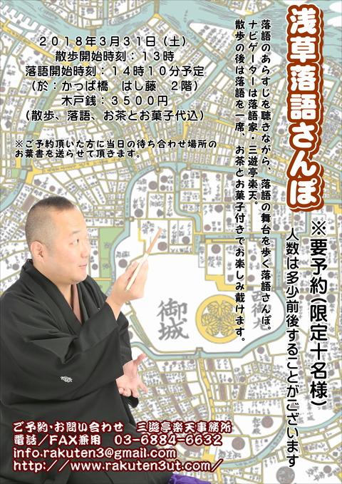 浅草落語さんぽ ブログ用 (1)