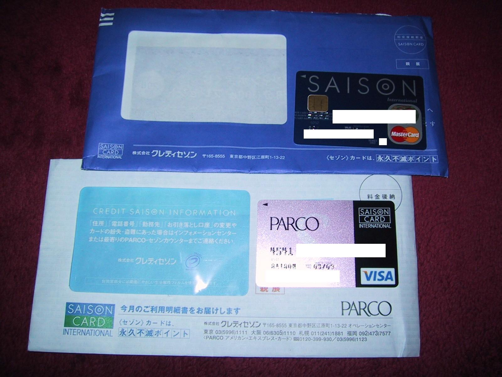 明細 セゾン カード