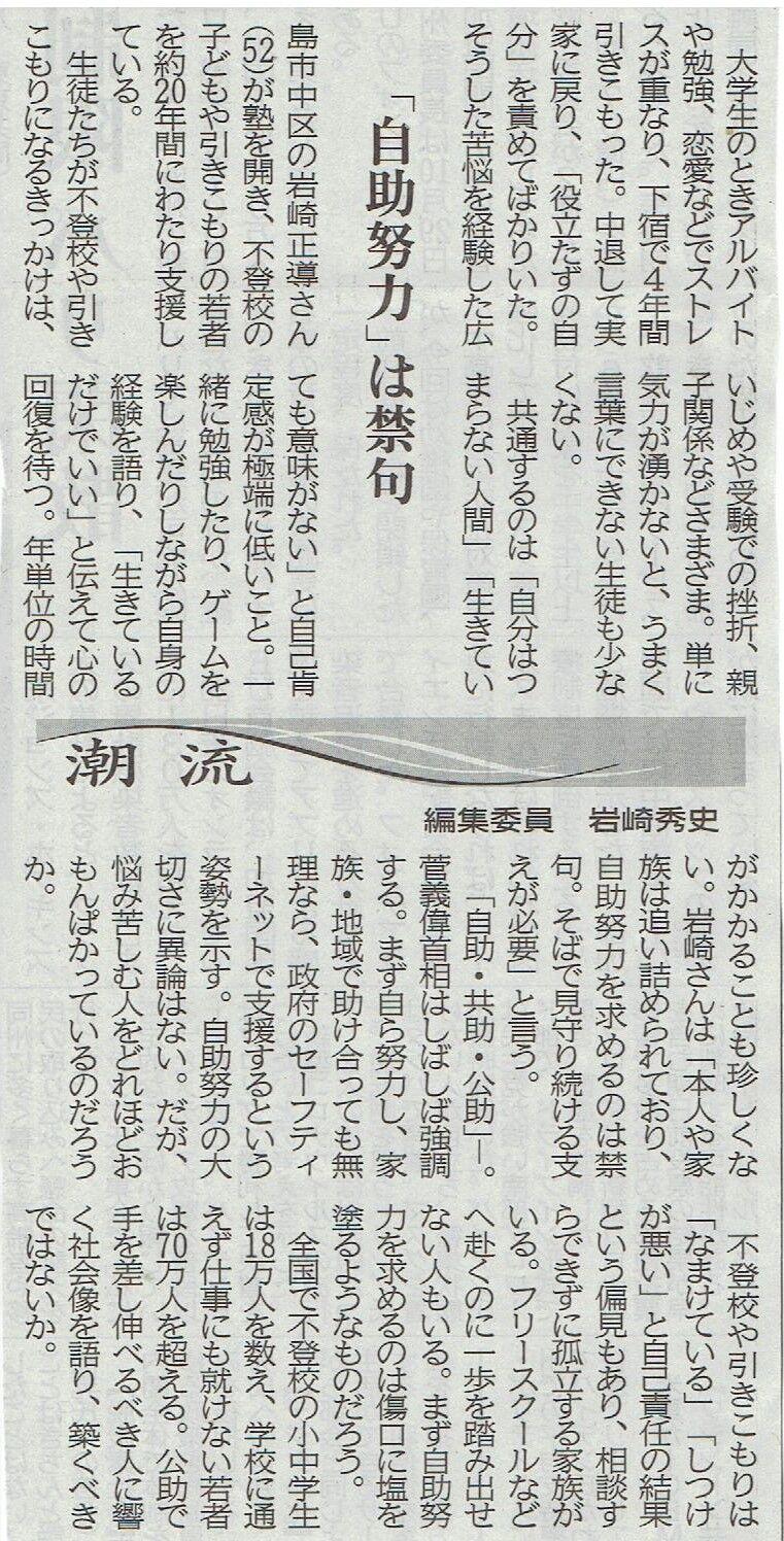 今年の中国新聞