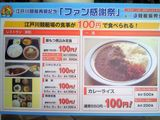 再開記念100円メニュー