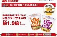 サッポロ一番キングカップ