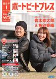 夫婦インタビューが掲載されてた昨年1月の福岡BBP