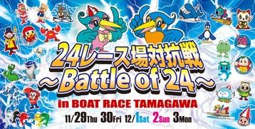 24レース場対抗戦〜Battle of 24〜