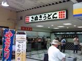 多摩川競艇場名物さぬきうどん屋
