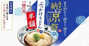 丸亀製麺うどん納涼祭