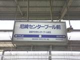 尼崎センタープール前
