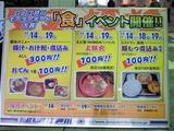G2江戸川モーターボート大賞食イベント