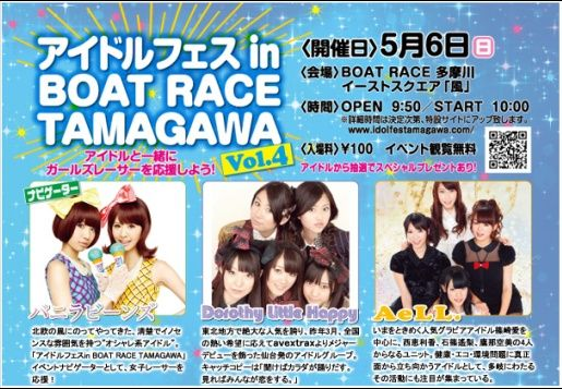 アイドルフェス in BOATRACE TAMAGAWA Vol.4