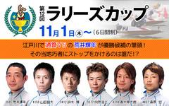 ラリーズカップ展望サイト開設中の江戸川HP