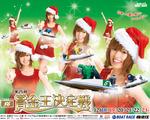 2010賞金王poster1280