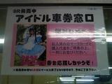 アイドル車券窓口