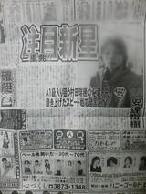 日本レジャーニューズチャンネル