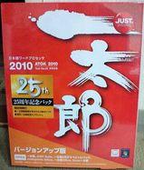 一太郎2010