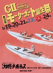 第25回G2モーターボート誕生祭
