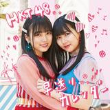 なこみくWセンター曲「HKT48 早送りカレンダー」