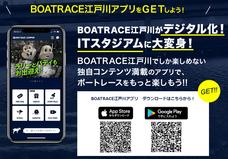 BOATRACE江戸川アプリはこちらからゲット