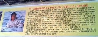 江戸川ダイヤモンドカップ回顧