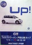G3フォルクスワーゲン戸田公園カップ