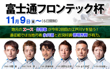 富士通杯展望サイト開設中の江戸川HP