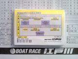 BOAT RACE 江戸川