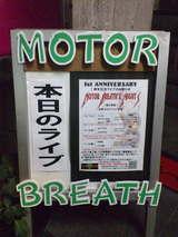 MOTOR BREATHに到着