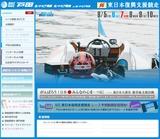 SG東日本復興支援競走特設サイト
