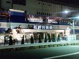 夜の大魔神と江戸川競艇