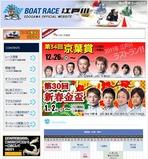 京葉賞と新春金盃展望サイト開設中の江戸川HP