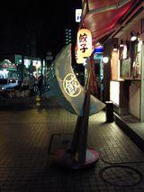 大阪王将名物餃子のオブジェ