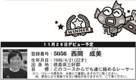 5056西岡成美となるちゃん