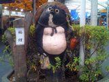多摩川競艇場の福狸