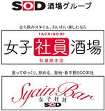 SOD酒場グループ