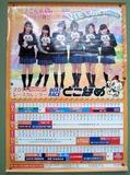 とこなめもっと×2盛り上げ隊!!10-12月カレンダー