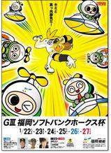 キミと真っ向勝負だ!福岡ソフトバンクホークス杯
