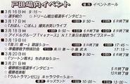 戸田総理杯節間イベント