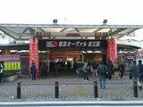 グランプリだ!京王多摩川駅前の京王閣