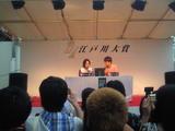 1回目よりはすいてたGR賞の山崎智也