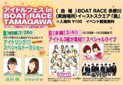 アイドルフェス in BOAT RACE TAMAGAWA Vol.3