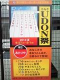 MB記念さぬきUDON祭