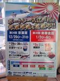 ボートレース江戸川は年末年始も営業中!!