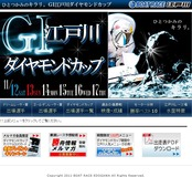 ひとつかみのキラリ。G1江戸川ダイヤモンドカップ
