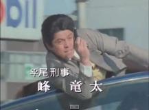 西部警察3の峰竜太(平尾一兵)