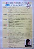 江戸川ダイヤモンドカップ節間イベント案内