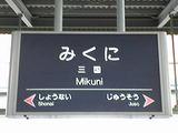 阪急宝塚線三国駅
