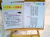ペアボート試乗会のお知らせと参加予定選手