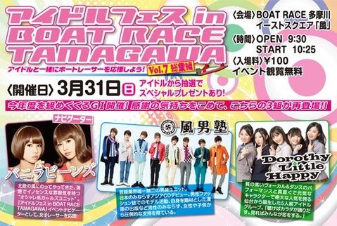 アイドルフェスinBOATRACE多摩川vol.7