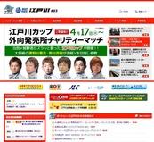 江戸川カップ展望サイト開設中の江戸川HP